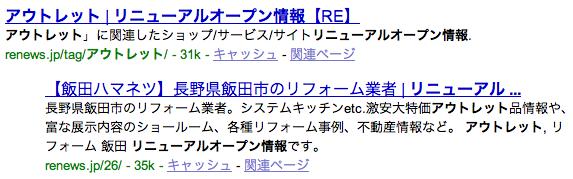 Googleの検索結果での日本語URLの表示
